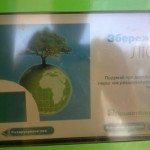 Збережемо ліс