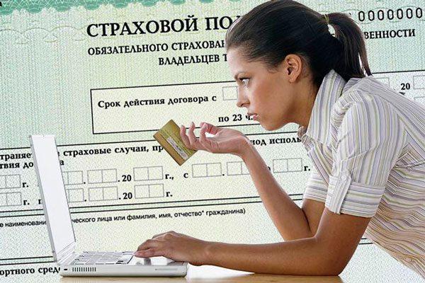 осаго онлайн украина