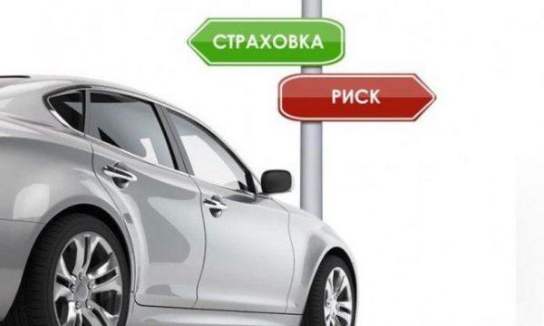 Страхование авто осаго онлайн